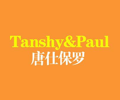 唐仕保罗-TANSHYPAUL