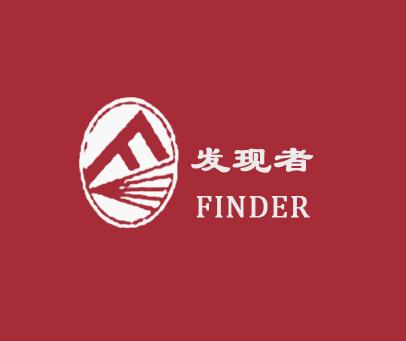 发现者-FINDER