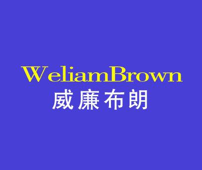 威廉布朗-WELIAMBROWN