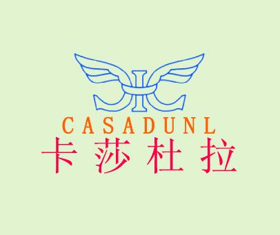 卡莎杜拉-CASADUNL