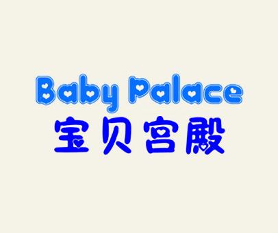 宝贝宫殿-BABYPALACE