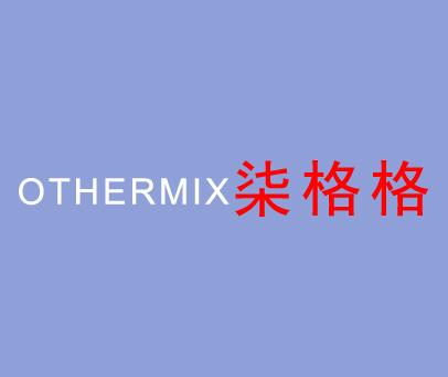 柒格格-OTHERMIX