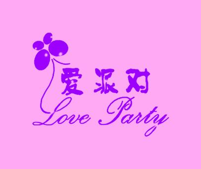 爱派对-LOVEPARTY