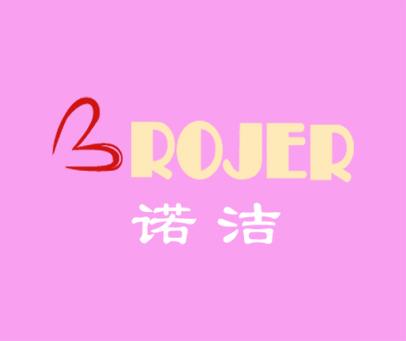 诺洁-ROJER