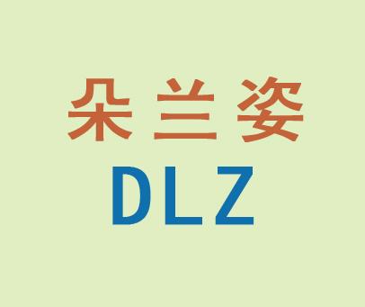 朵兰姿-DLZ