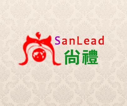 尚礼-SANLEAD