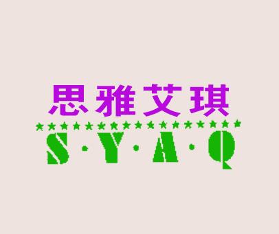 思雅艾琪-SYAQ