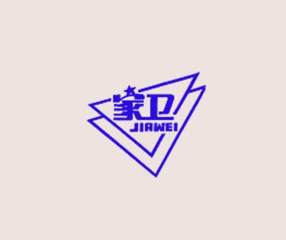 家卫-JIAWEI