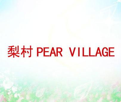 梨村-PEARVILLAGE