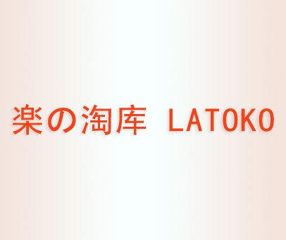 乐淘库-LATOKO