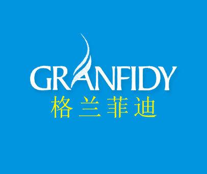 格兰菲迪-GRANFIDY