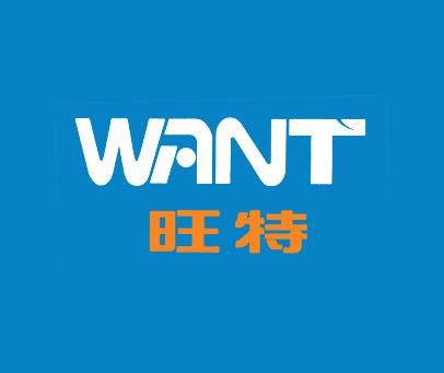 旺特-WANT