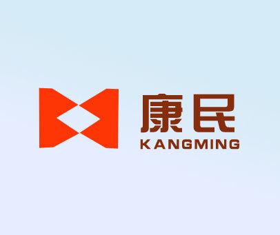 康民-KONGMING