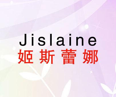 姬斯蕾娜-JISLAINE