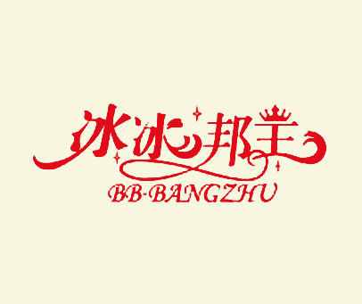冰冰邦主-BB-BANGZHU