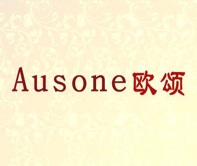 欧颂-AUSONE
