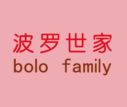 波罗世家-BOLOFAMILY