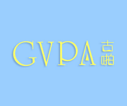 古啪-GVPA