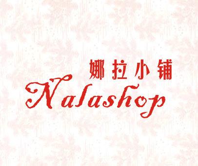娜拉小铺-NALASHOP