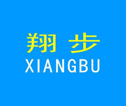 翔步-XIANGBU