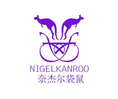奈杰尔袋鼠-NIGELKANROO