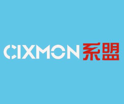 系盟-CIXMON