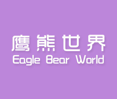 鹰熊世界-EAGLEBEARWORLD