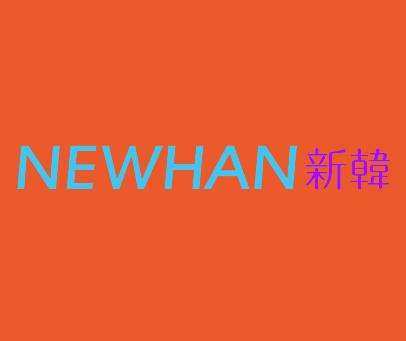 新韩-NEWHAN