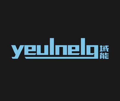 域能-YEULNELG