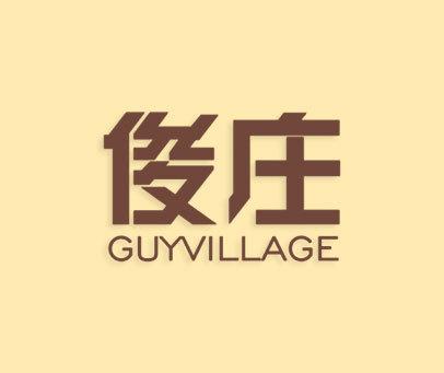 俊庄-GUYVILLAGE