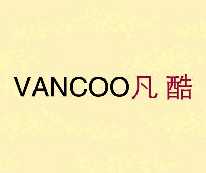 凡酷-VANCOO