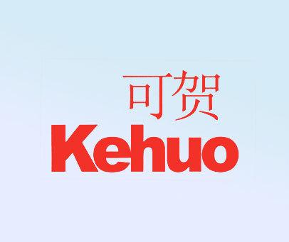 可贺-KEHUO