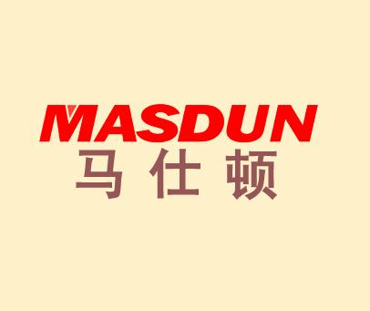 马仕顿-MASDUN