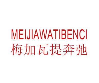 梅加瓦提奔弛-MEIJIAWATIBENCI