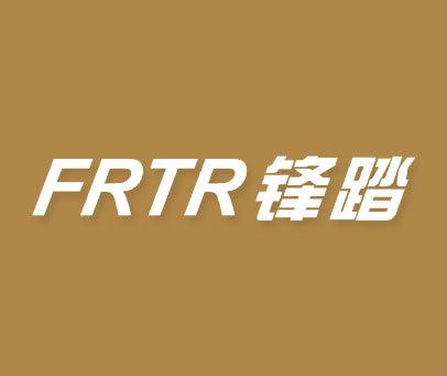 锋踏-FRTR