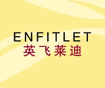英飞莱迪-ENFITLET