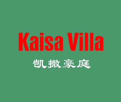 凯撒豪庭 KAISA VILLA