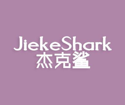 杰克鲨-JIEKESHARK