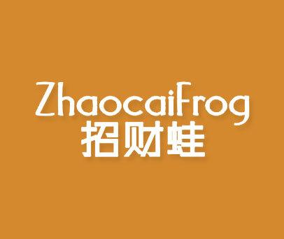 招财蛙-ZHAOCAIFROG