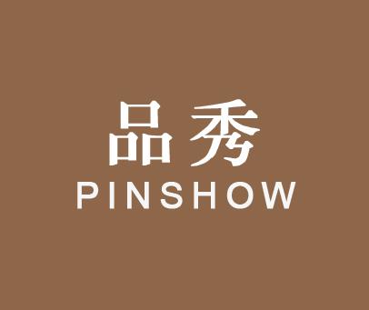 品秀-PINSHOW