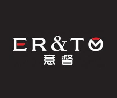 意督-ERTO