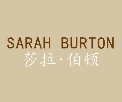 莎拉伯顿-SARAHBURTON