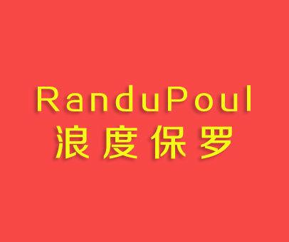浪度保罗-RANDUPOUL