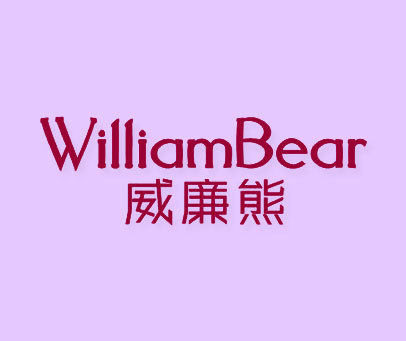 威廉熊-WILLIAMBEAR