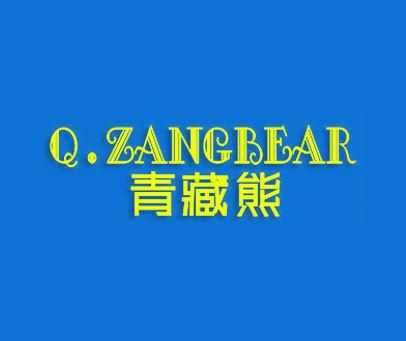 青藏熊-QZANGBEAR