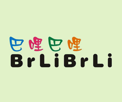 巴哩巴哩-BRLIBRLI