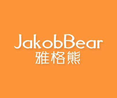 雅格熊-JAKOBBEAR