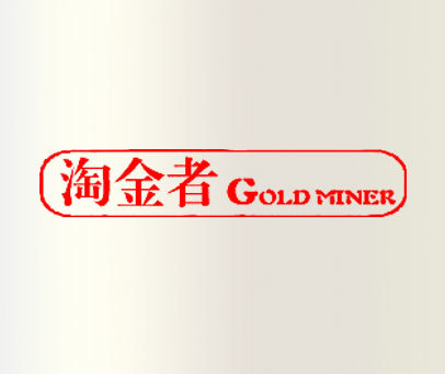 淘金者-GOLDMINER