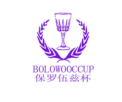 保罗伍兹杯-BOLOWOOCCUP
