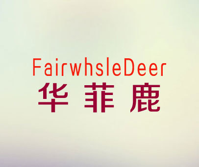 华菲鹿-FAIRWHALEDEER